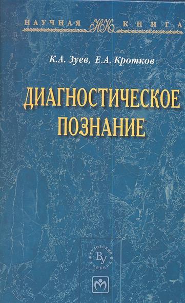 Зуев К., Кротков Е. Диагностическое познание владимир зуев вертикальные провода