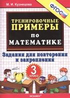 Тренировочные примеры по математике. 3 класс. Задания для повторения и закрепления
