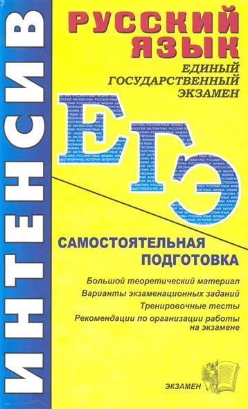 Русский язык Самост. подготовка