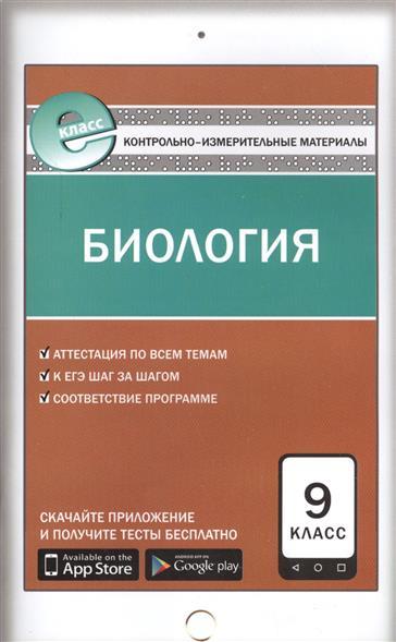 Богданов Н., сост. Биология. 9 класс