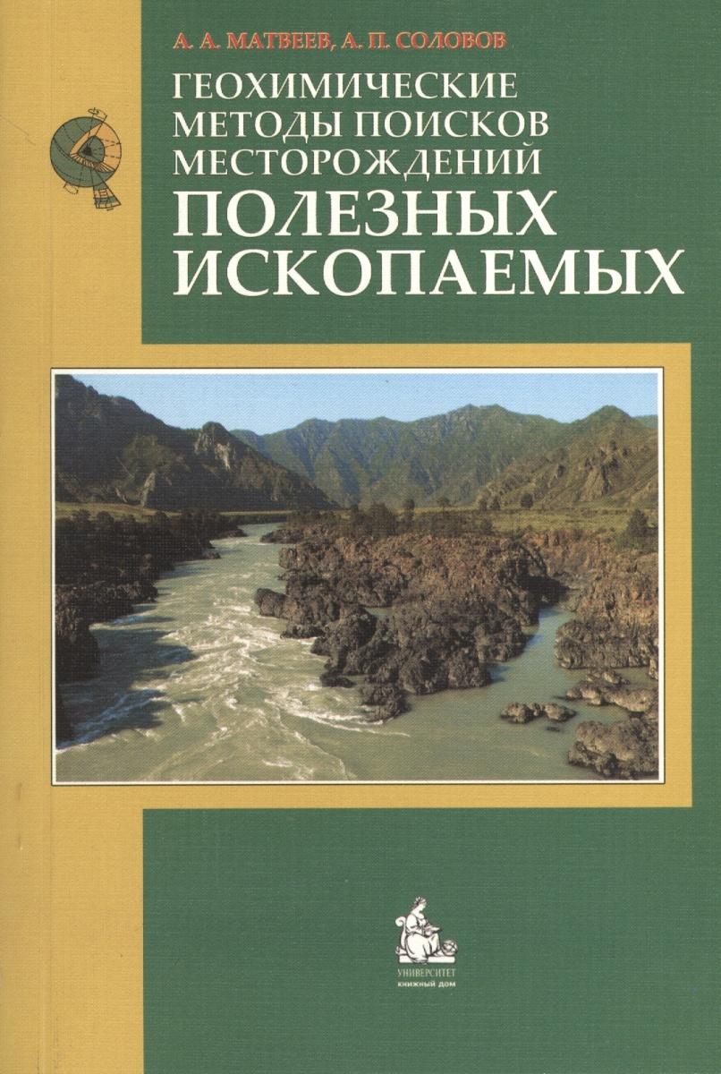 Геохимические методы поисков месторождений полезных ископаемых. Учебник