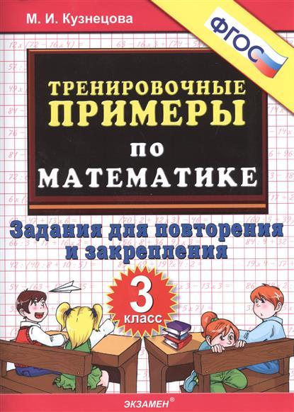 Кузнецова М.: Тренировочные примеры по математике. 3 класс. Задания для повторения и закрепления