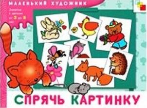 Спрячь картинку Худ. альбом для занятий с детьми 3-5 лет