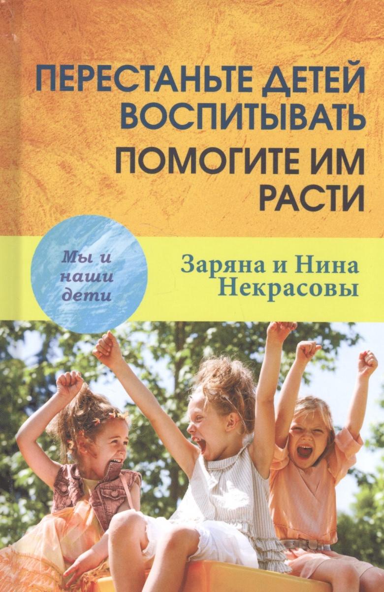 Некрасова З., Некрасова Н. Перестаньте детей воспитывать, помогите им расти помогите кроссовки пума в москве