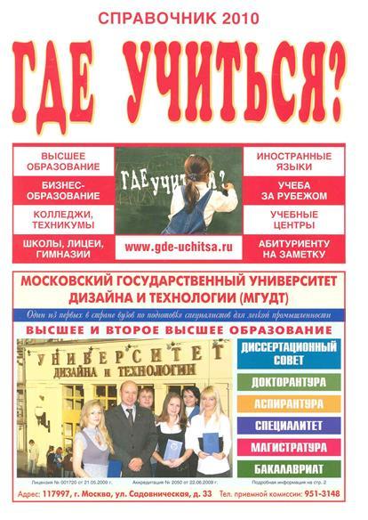 Справочник Где учиться 2010