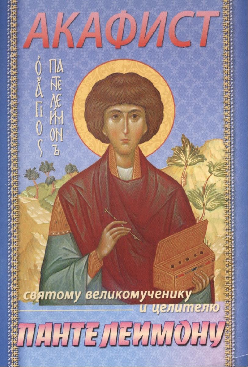 Акафист святому великомученику и целителю Пантелеимону акафист святому великомученику иоанну новому сочавскому