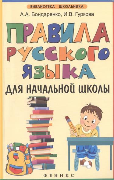 Бондаренко А., Гуркова И. Правила русского языка для начальной школы цена