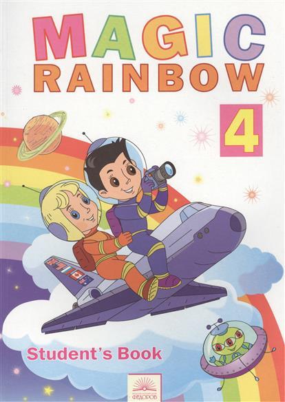 Английский язык. Волшебная радуга / Magic Rainbow. Учебник для 4 класса общеобразовательных учреждений