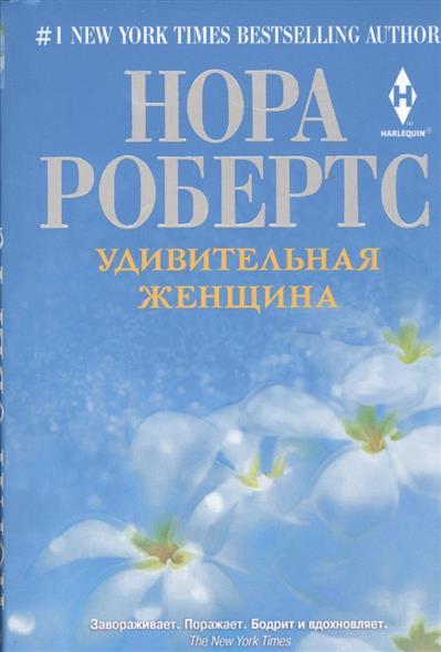 Робертс Н. Удивительная женщина ISBN: 9785227047434 берберова н н аудиокн берберова железная женщина