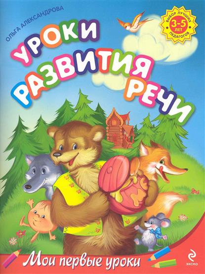 Александрова О. Уроки развития речи Для детей 3-5 лет педагогическая песочница для развития речи детей 3 5 лет