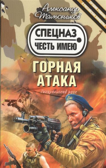 Тамоников А. Горная атака александр тамоников горная атака