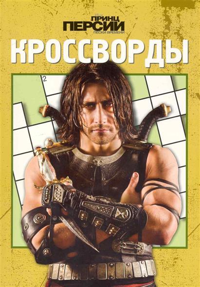 Сборник кроссвордов К 1006