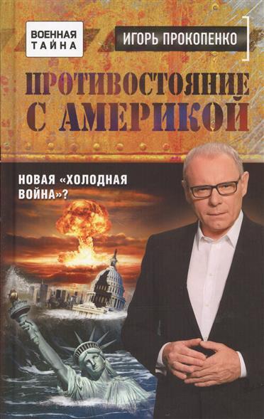 Прокопенко И. Противостояние с Америкой. Новая холодная война? худи print bar холодная война