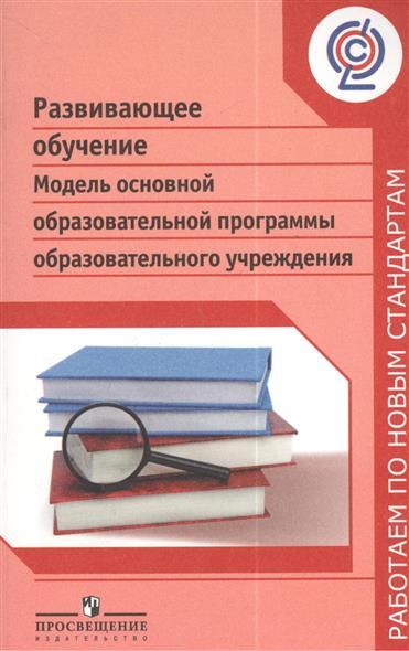 Развивающее обучение Модель основной образовательной программы образовательного учреждения под ред. А.Б. Воронцова
