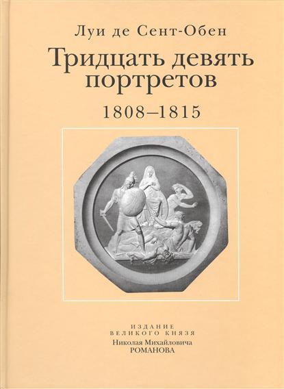 Тридцать девять портретов 1808-1815 Издание великого князя Николая Михайловича Романова Репринтное издание