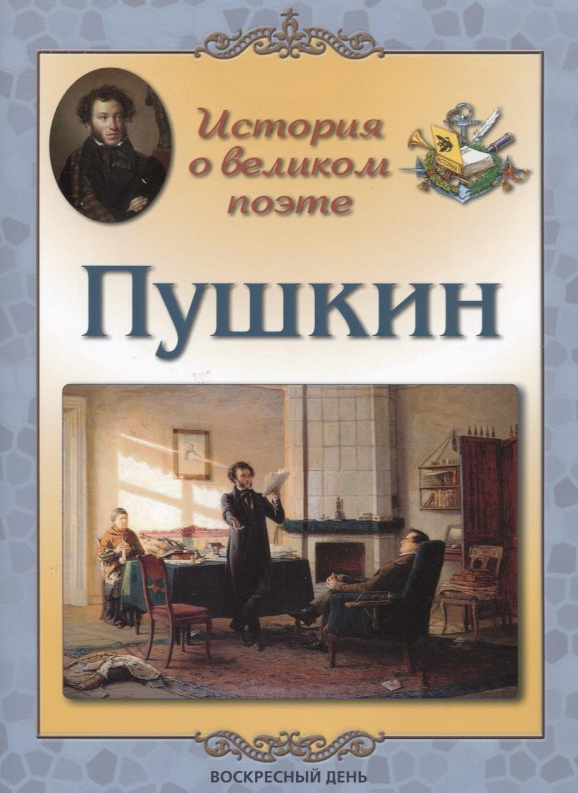 цена Жукова Л. История о великом поэте. Пушкин