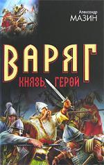 Мазин А. Варяг Князь Герой мазин а в трон императора
