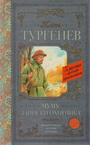 Тургенев И. Муму. Записки охотника рюкзак охотника