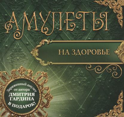 Гардин Д. Амулеты на здоровье + заряженный амулет от автора в подарок! дмитрий гардин амулеты на богатство амулет