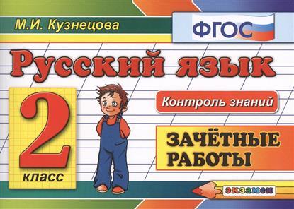 Русский язык. Зачетные работы. 2 класс