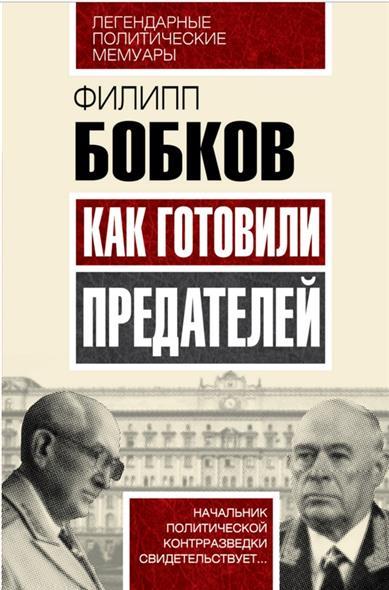 Бобков Ф. Как готовили предателей