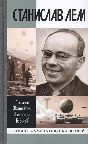 Прашкевич Г., Борисов В. Станислав Лем прашкевич г земля навылет
