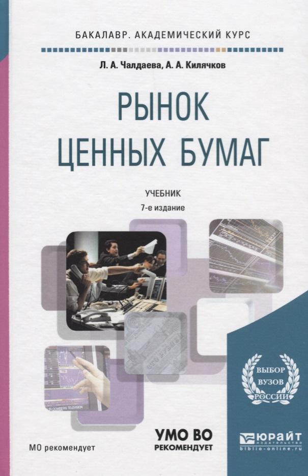 Чалдаева Л., Килячков А. Рынок ценных бумаг. Учебник в а галанов рынок ценных бумаг учебник
