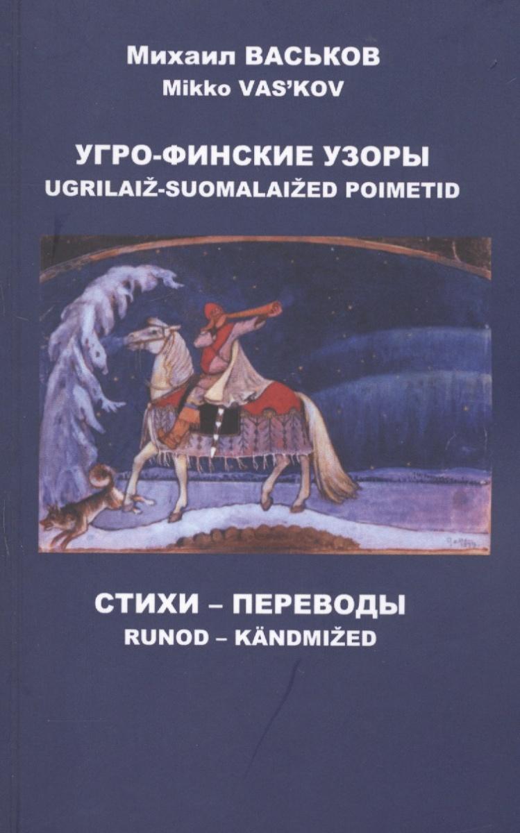 Васьков М. Угро-финские узоры. Стихи, переводы ISBN: 9785906955029