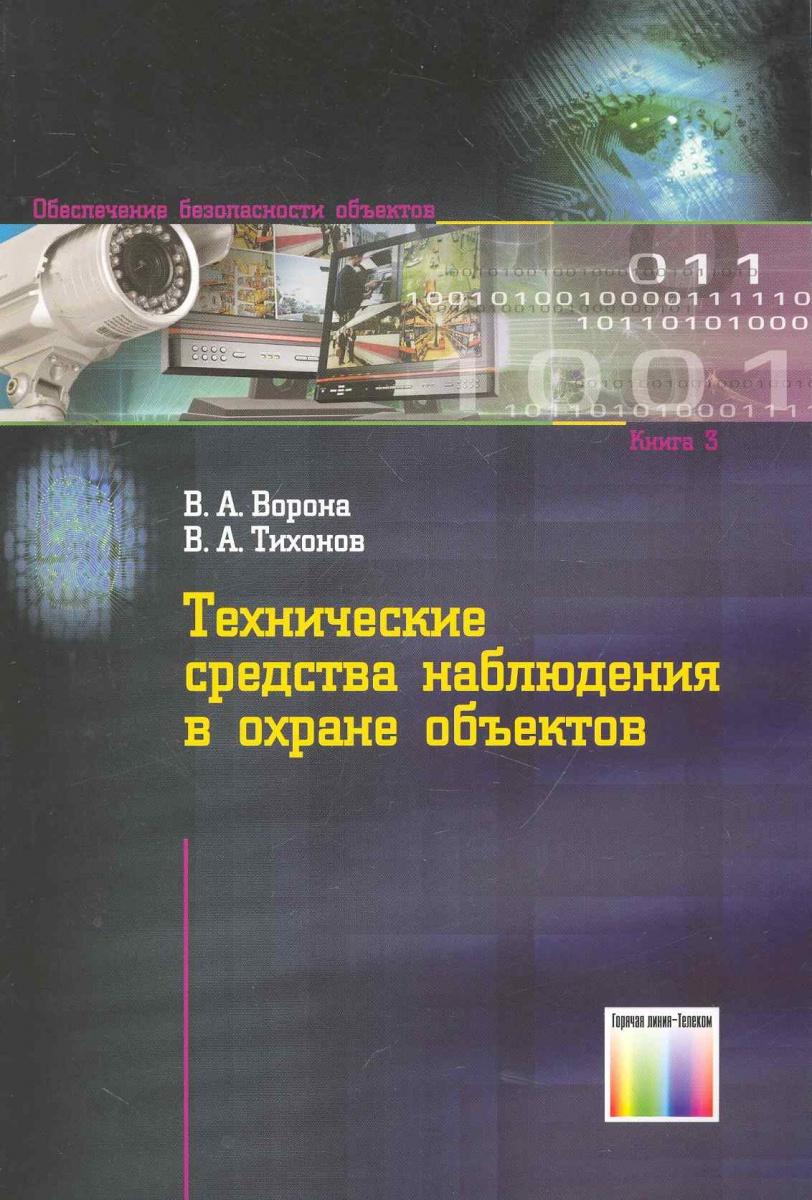 Ворона В., Тихонов В. Технические средства наблюдения в охране объектов ISBN: 9785991201438