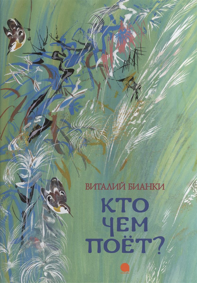 Бианки В. Кто чем поет? ISBN: 9785445303404 кастрючин в о чем поет сверчок