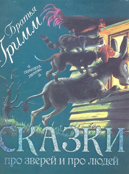 Братья Гримм Сказки про зверей и про людей