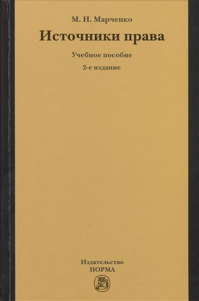 Марченко М. Источники права. Учебное пособие. 2-е издание, переработанное