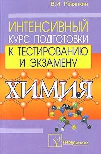 Химия Интенсив. курс подг. к тестир. и экз.