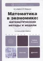 Математика в экономике: математические методы и модели. Учебник для бакалавров. 2-е издание, исправленное и дополненное