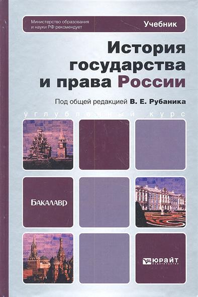 История государства и права России. Учебник для бакалавров