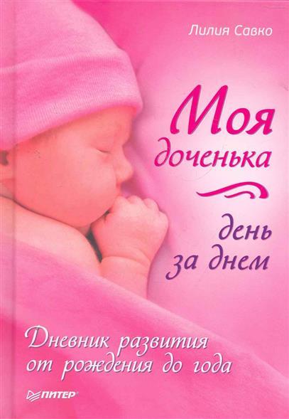Моя доченька день за днем Дневник развития от рождения до года