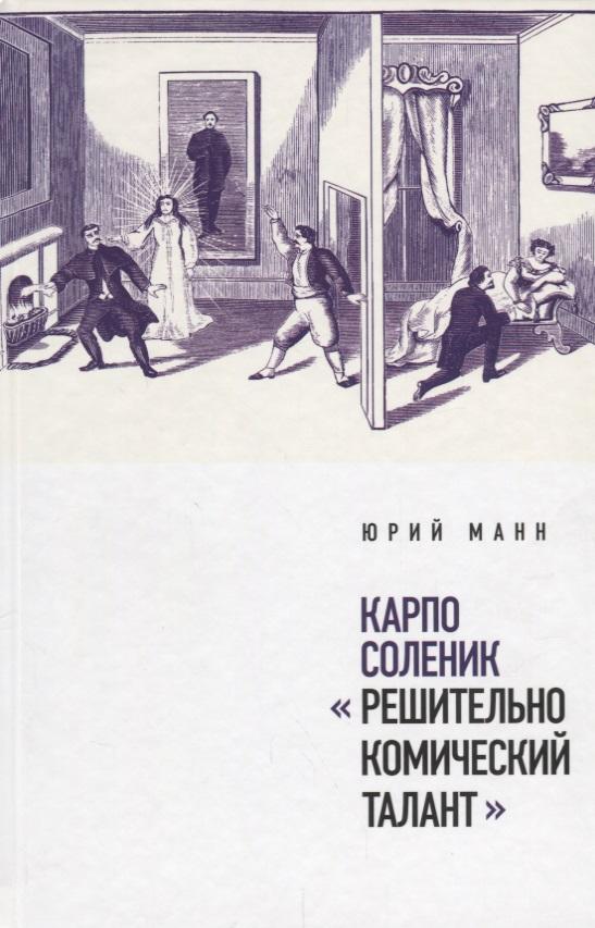 Манн Ю. Карпо Соленик: «Решительно комический талант»