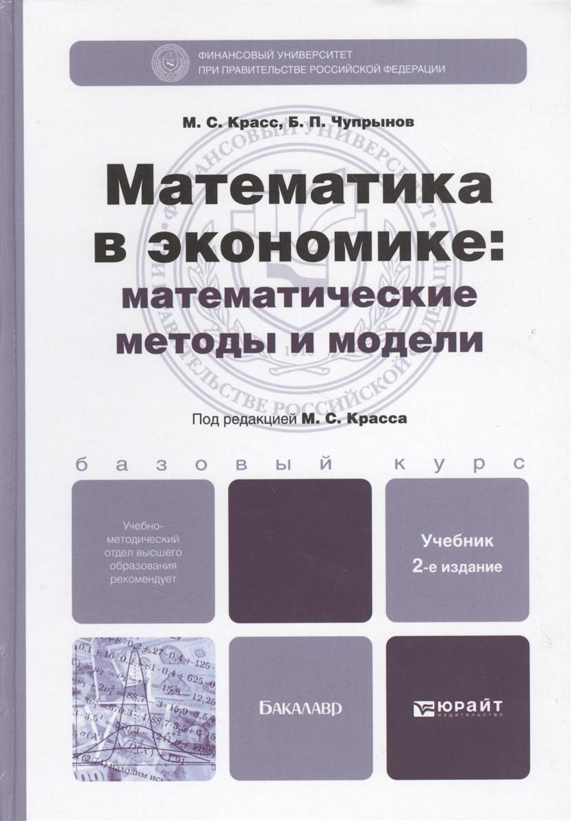 Красс М., Чупрынов Б. Математика в экономике: математические методы и модели. Учебник для бакалавров. 2-е издание, исправленное и дополненное