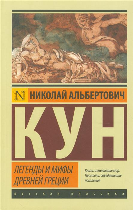 Кун Н. Легенды и мифы Древней Греции кун а легенды и мифы древней греции и древнего рима