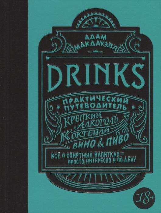 Макдауэлл А. Drinks. Практический путеводитель. Крепкий алкоголь. Коктейли. Вино & пиво clean green drinks