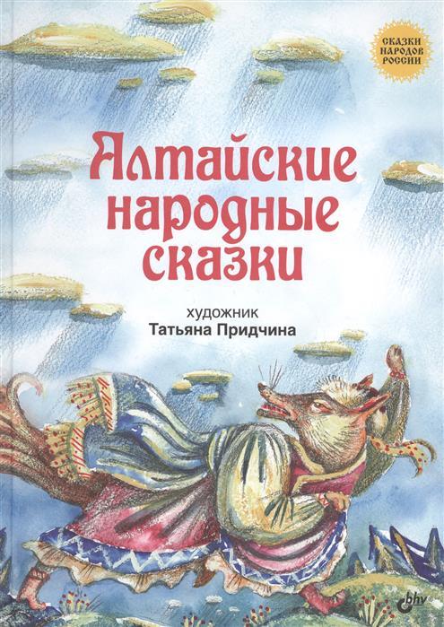 Кондукова Е. (ред.) Алтайские народные сказки эльвира кондукова авс себестоимость без искажений