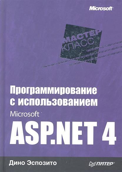 Эспозито Д. Программирование с использованием Microsoft ASP.NET 4 эспозито д эспозито ф разработка приложений для windows 8 на html5 и javascript