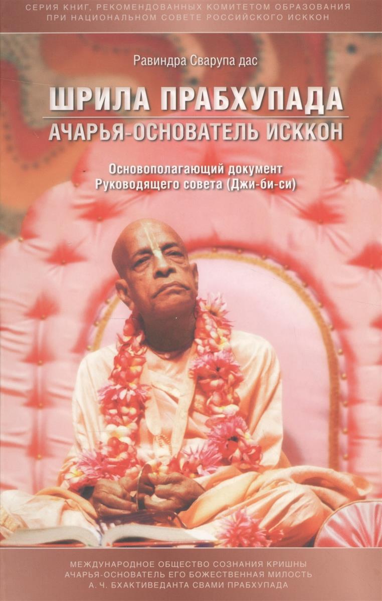 Равиндра Сварупа дас Шрила Прабхупада - ачарья-основатель ИСККОН. Основополагающий документ Руководящего совета (Джи-би-си) си би рация albrecht ae 6310