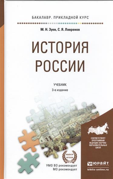зуева история россии учебник