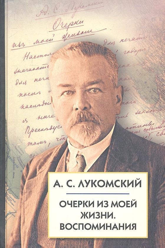 Лукомский А. Очерки из моей жизни. Воспоминания. Архивные материалы