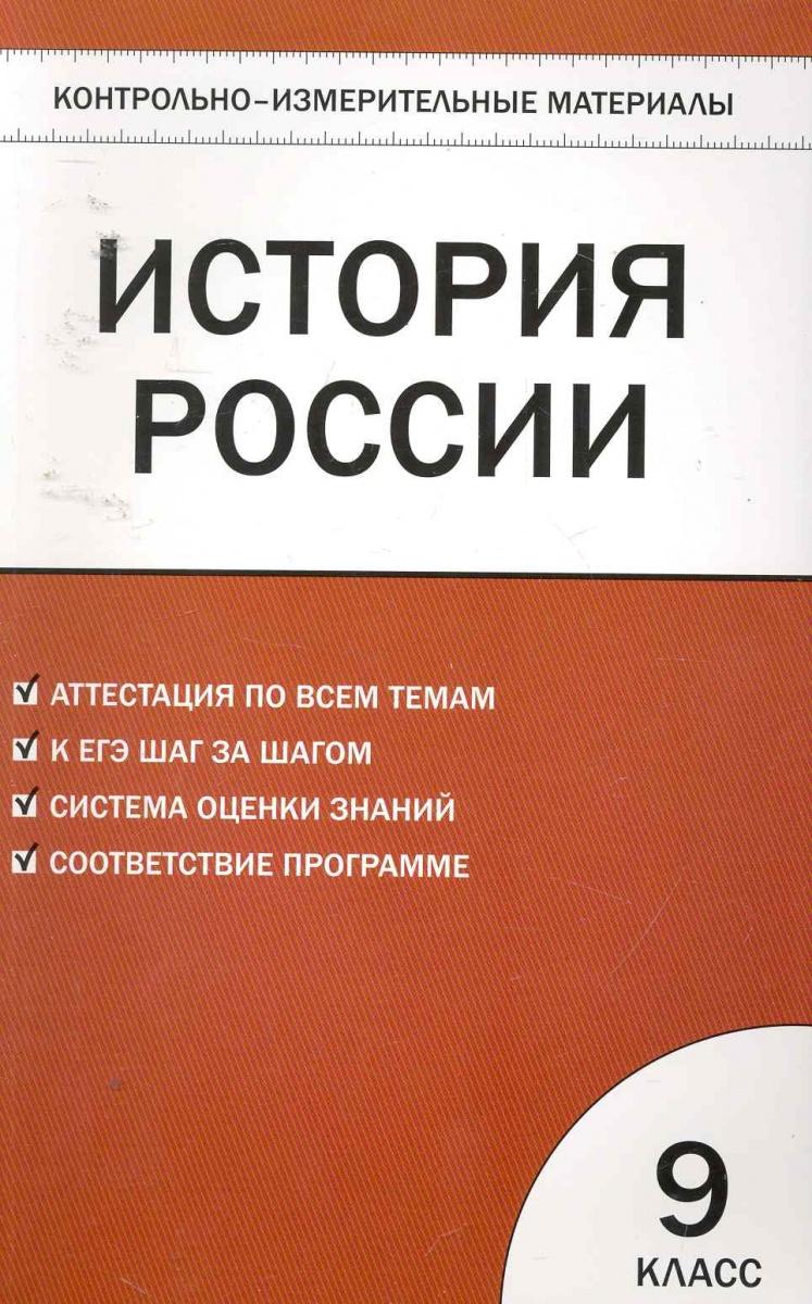 Волкова К. (сост.) КИМ История России 9 кл ISBN: 9785408013166