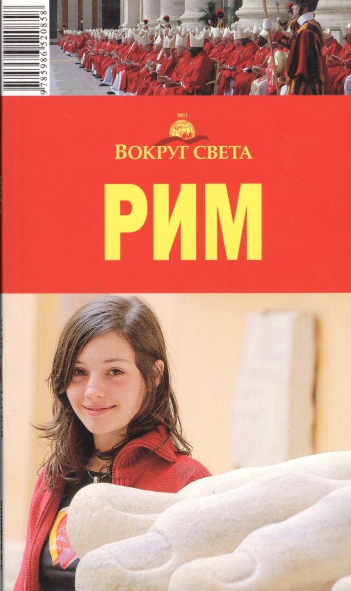 Хаустова Л. Путеводитель Рим ISBN: 9785986520070