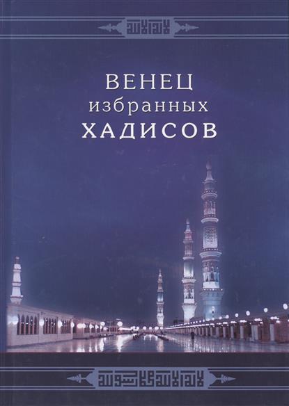 Насиф М. (сост.) Венец избранных хадисов мансур али насиф венец избранных хадисов
