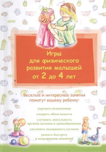 Демиденко Ю. (ред.) Игры для физического развития малышей от 2 до 4 лет игры для малышей корвет удивляйка 4 теремок
