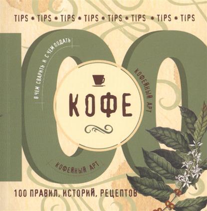 Кофе: 100 правил, историй, рецептов